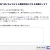 嘘でしょ?せっかく作ったFacebookページが速攻で消されちゃいました!
