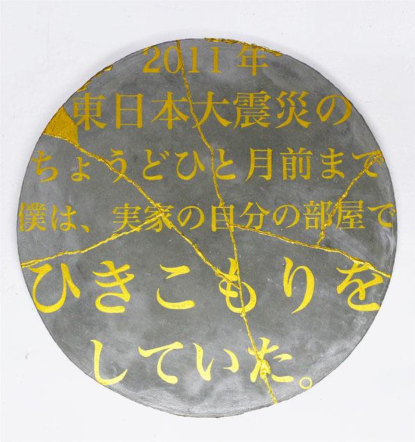 渡辺篤さん コンクリート板作品