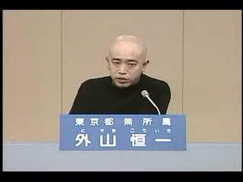 2007年東京都知事選挙での外山恒一の政見放送