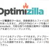 結果を確認しながら画像を圧縮できる『Optimizilla』は、サイト運営にもかなり役立つと思う