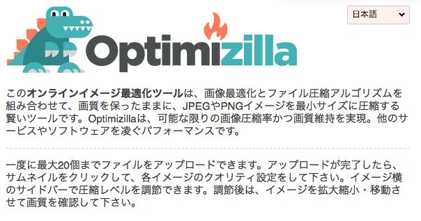 optimizilla ホームページ