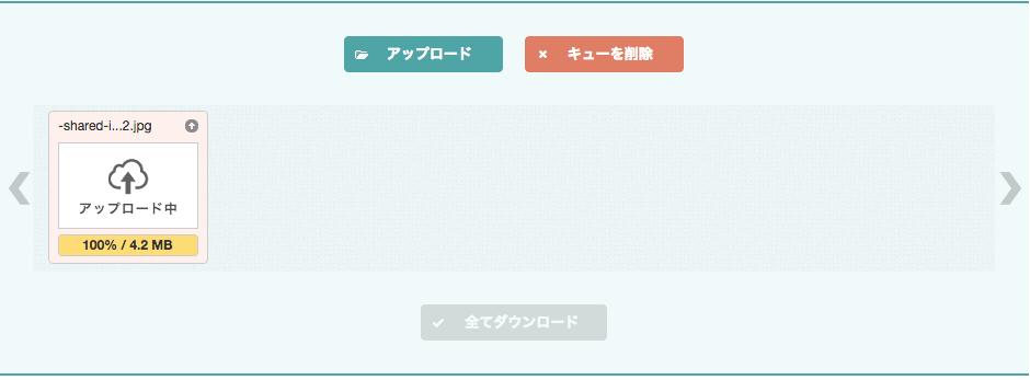 optimizilla 画像アップロード画面
