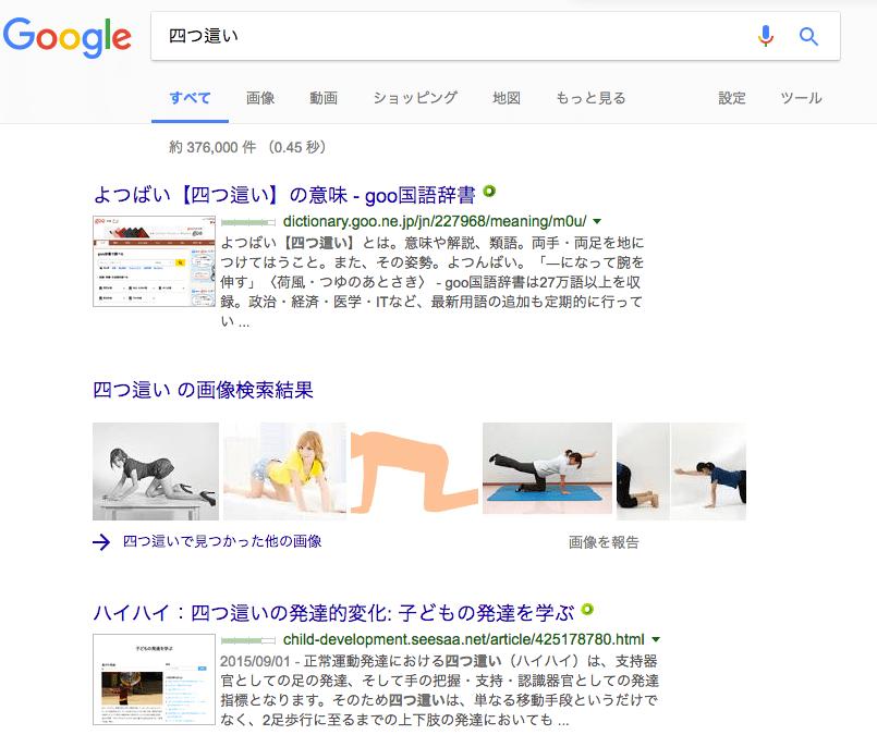 「四つ這い」をGoogleで検索した結果2