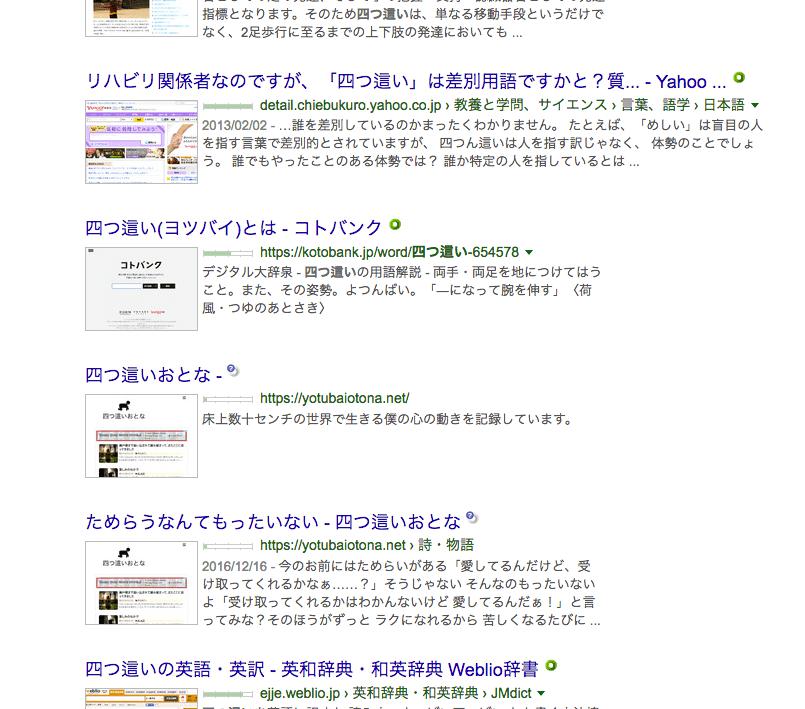 「四つ這い」をGoogleで検索した結果3